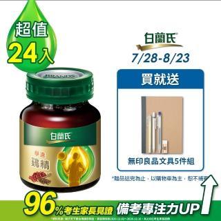 【白蘭氏】學進雞精 24瓶(68ml)