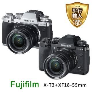 【FUJIFILM 富士】X-T3+XF18-55mm 旗艦無反 單鏡組(中文平輸)