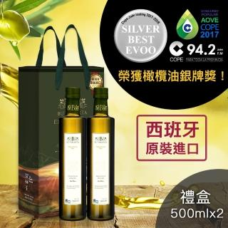 【Butamarta布達馬爾它】特級冷壓初榨橄欖油禮盒組 500mlX2罐(100%第一道冷壓初榨)