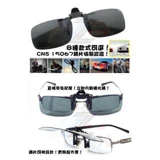 【Z-POLS】POLARIZED偏光夾片 度數眼鏡框直接夾立即升級偏光太陽眼鏡(外銷精品 夾式可掀抗UV400偏光鏡)
