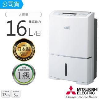 【MITSUBISHI 三菱】16L大容量強力型除濕機-新1級能效-MJ-E160HN-日本製(公司貨)