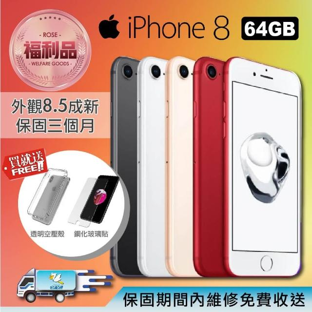 【Apple 蘋果】福利品 iPhone 8 64GB 4.7吋 智慧型手機(贈送空壓殼)