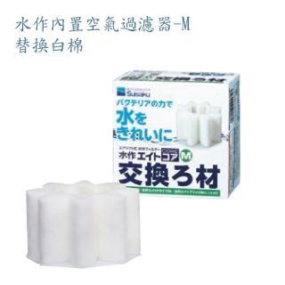 【Suisaku 水作】內置空氣過濾器-M 替換白棉
