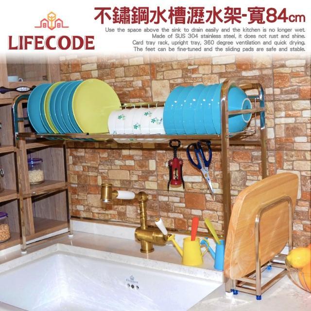【LIFECODE】《收納王》不鏽鋼水槽碗碟瀝水架-寬84cm(送砧板架)