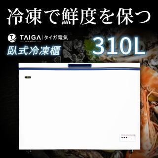 【日本TAIGA】10/1-10/19白電節登記送好禮★310L臥式冷凍櫃 3.5尺(全新福利品)