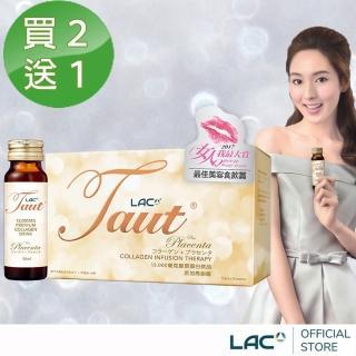 【GNC健安喜】買2送1 小資女神限定 LAC回原膠原蛋白-胎盤飲品8瓶/盒(膠原蛋白/馬胎盤/Q10)