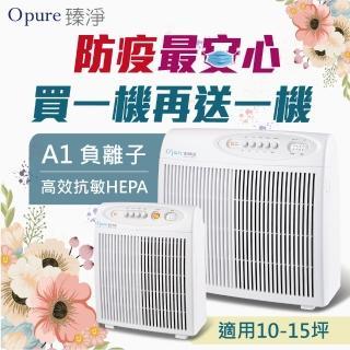 【Opure 臻淨】A1 高效抗敏HEPA負離子空氣清淨機 小阿肥機 活性碳顆粒加強版(★送前置濾網+精美護手霜★)