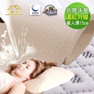 【日本藤田】遠紅外線防蹣抗菌15cm頂級天然乳膠床墊(單人)