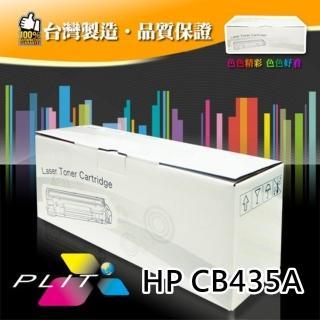 【PLIT普利特】HP CB435A 環保相容碳粉匣(CB435A)