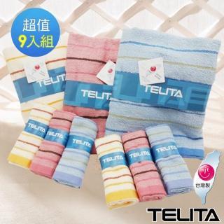 【TELITA】靚彩條紋毛浴巾-混搭出色(毛巾*6條+浴巾*3條)