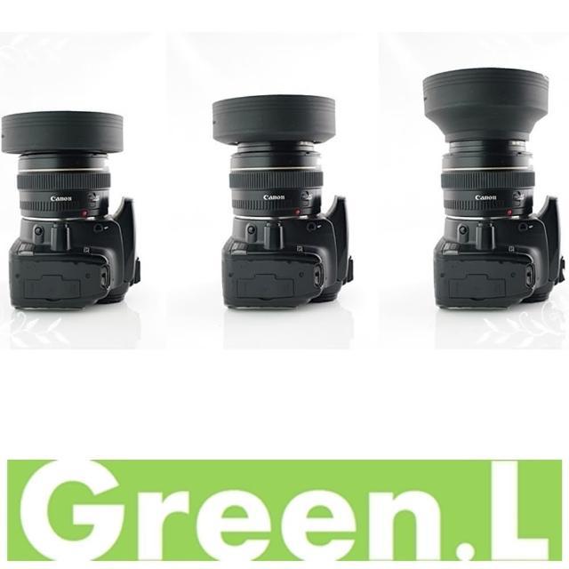 【Green.L】橡膠77mm三用遮光罩(三折遮光罩