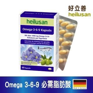 【德國 好立善】Omega 3-6-9 必需脂肪酸 魚油+亞麻仁油+月見草油(60粒 亞米茄3-6-9)