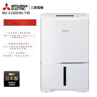 【MITSUBISHI 三菱】16公升一級能效日本原裝高效節能除濕機(MJ-E160HN-TW)
