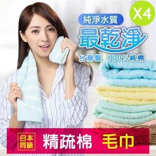 【全台第一家】8折 MIT台灣製棉質升級版精梳棉5秒瞬吸毛巾(6色隨機 4入組)