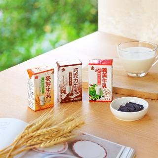 【義美】義美牛乳24入-箱(保久乳)