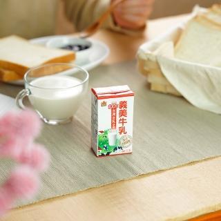 【義美】義美牛乳125mlx24入-箱(保久乳)