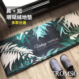 【TROMSO】巴黎樂活短毛絨地墊-買長送短套組(腳踏墊紓壓地墊地毯踏墊)
