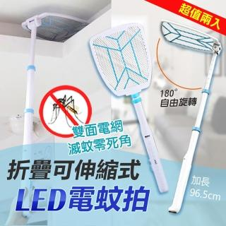 加長款LED折疊可伸縮式電蚊拍(超值兩入)