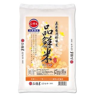 【三好米】品鮮米(12kg大包裝)