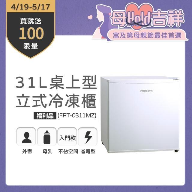 【Frigidaire 富及第】31L桌上型立式冷凍櫃 節能型(FRT-0311MZU 福利品)