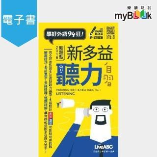 【myBook】新多益聽力自習 口袋書  有聲版(電子書)