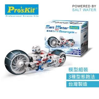 【Pro'sKit 寶工】寶工科學玩具 GE-753 鹽水動力巡弋車(鹽水動力巡弋車)