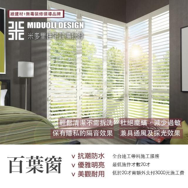 【MIDUOLI米多里】百葉窗(塑鋁百葉窗)(全台連工帶料高品質裝修)