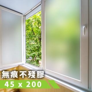 霧面玻璃靜電貼膜 45x200CM(窗貼)