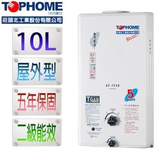 【TOPHOME莊頭北工業】屋外型10L即熱傳統熱水器AS-7538H 節能2級(10公升 機械恆溫)