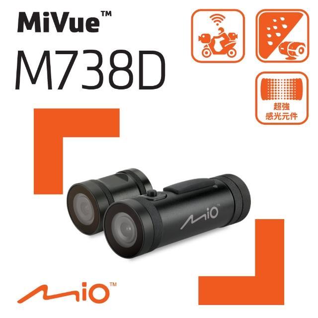 【MIO】MiVue M738D 勁系列WIFI雙鏡頭 機車行車記錄器(送32G高速卡+好禮)