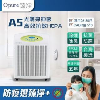 【Opure 臻淨】新A5 高效抗敏HEPA光觸媒抑菌DC節能空氣清淨機(★歡慶2020★)