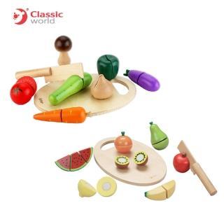 【Classic world 德國經典木玩 客來喜】蔬菜+水果切切樂超值組