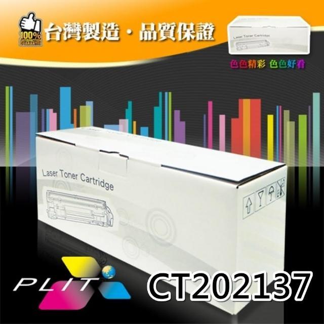 【PLIT普利特】Fuji Xerox CT202137 相容碳粉匣(Fuji Xerox CT202137)