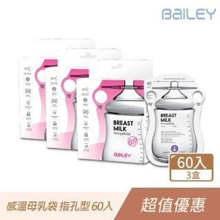 【韓國BAILEY貝睿】感溫母乳儲存袋-指孔型60入(3盒)