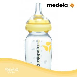 【美樂Medela】Calma哺乳訓練器 2個訓練器+1個150ml奶瓶 3入組(★有助於口腔發育與臉部肌肉發展★)