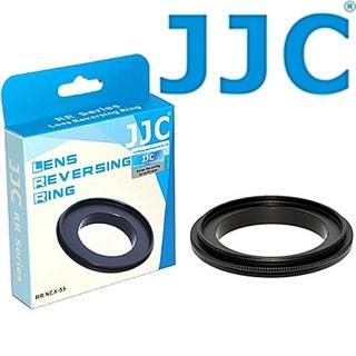 【JJC】Sony索尼alpha接環即α接口適口徑55mm的鏡頭倒接環S/M 55mm(倒接環)