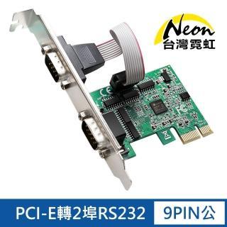 【台灣霓虹】PCI-E轉2埠RS232擴充卡(9PIN公串接卡)