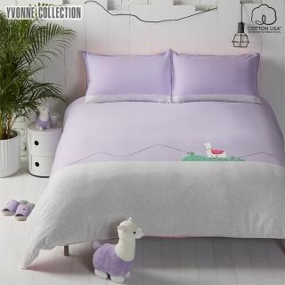 【Yvonne Collection】羊駝雙人三件式被套+枕套組(淺紫/桃紅)