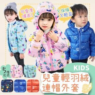 【Effect】兒童輕量極暖連帽羽絨外套(100-130CM)