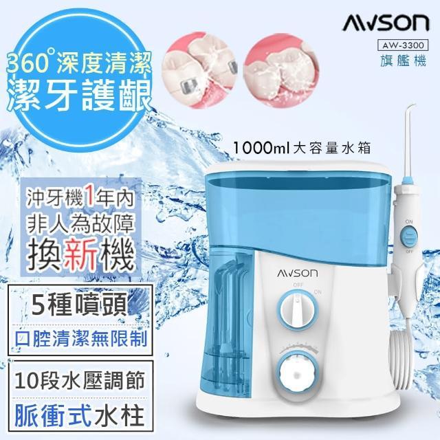 【日本AWSON歐森】全家健康SPA沖牙機/洗牙機 AW-2200(7噴頭家庭用)