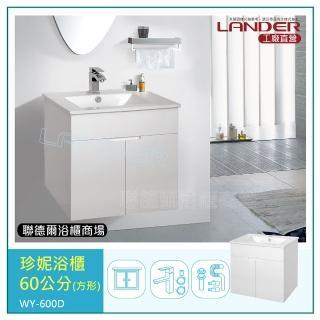 【聯德爾】《WY-600D》珍妮浴櫃60公分(304全配 水龍頭 全銅下水器 P管 304三角凡爾)