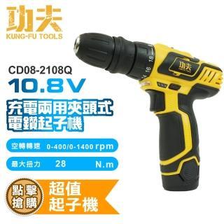 【功夫】10.8V充電兩用夾頭式電鑽起子機