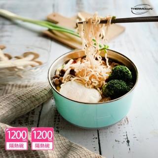 【凱菲_買1送1】不鏽鋼多功能隔熱碗-底部止滑設計1200ML(TC-BOWL)