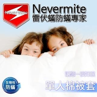 【Nevermite 雷伏蹣】天然精油全包式防蹣 單人棉被套-NB-801(保潔墊 防蹣被套)