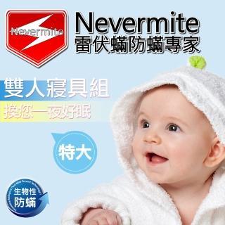 【Nevermite 雷伏蹣】天然精油全包式防蹣套 雙人特大寢具組 -NS-804(保潔墊 防蹣寢具)