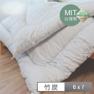 【MIT台灣製 獨家送純棉被套】高機能竹炭纖維被(雙人6X7尺)
