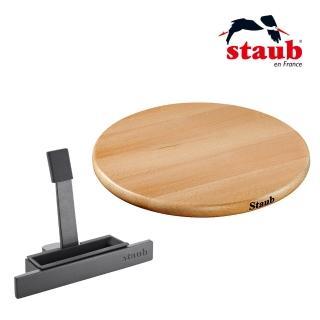 【法國Staub】磁性木鍋墊16.5cm+鍋蓋架