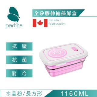【加拿大帕緹塔Partita】全矽膠伸縮保鮮盒(1160ml/長方形/粉色)