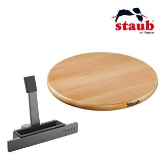 【法國Staub】磁性木鍋墊23cm+鍋蓋架