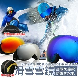【TAS極限運動】雪鏡 雙層防霧 球面視野 RECO鍍膜 護目鏡(雪鏡 護目鏡 滑雪 登山)